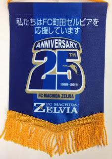 私たちはFC町田ゼルビアを応援しています!