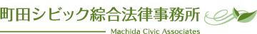 町田シビック綜合法律事務所